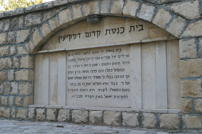 Pqiin Synagogue