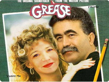 Amir Peretz and Shelly Yechimovitz in Grease